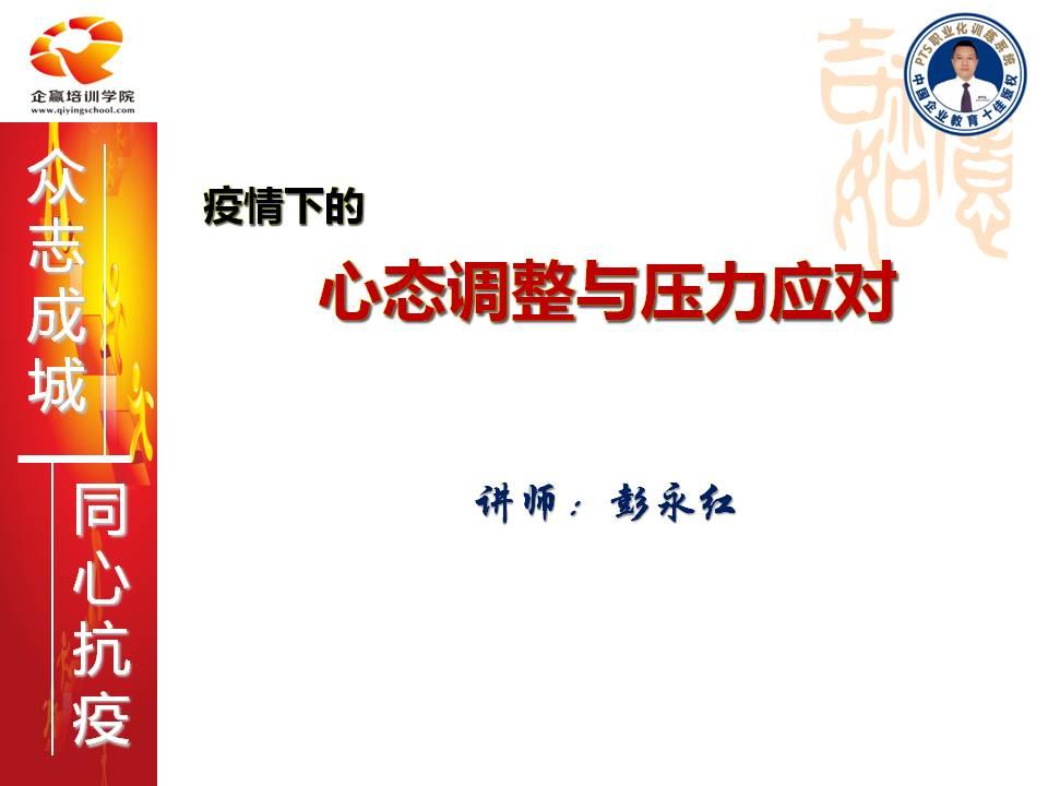 祝贺彭永红老师抖音线上直播课程《疫情下的心态调整与压力应对》完满结束