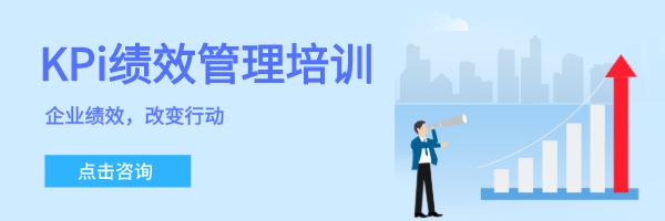 线上关键业绩指标(KPI)内训课