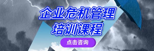 杭州公关危机管理培训班