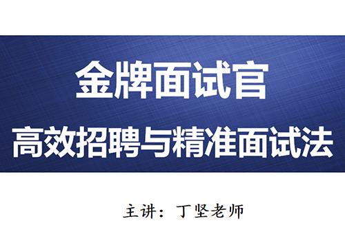 热烈祝贺丁坚老师6次返聘《金牌面试官》在上海培训圆满成功!