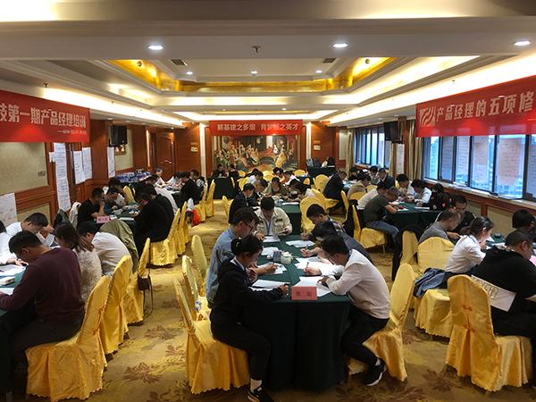 祝贺张永杰老师《产品经理五项修炼》培训在北京圆满成功!