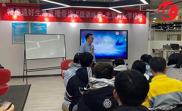 """祝贺李中生老师""""直播带货主播技术""""培训在北京圆满成功!"""