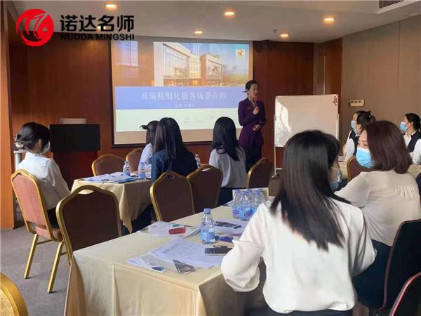 深圳某投资公司邀请李琪润老师讲授《高端精细化服务场景应用》