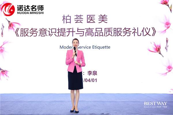 """李泉老师为上海某医美整形公司开展""""服务意识与礼仪培训""""圆满成功!"""