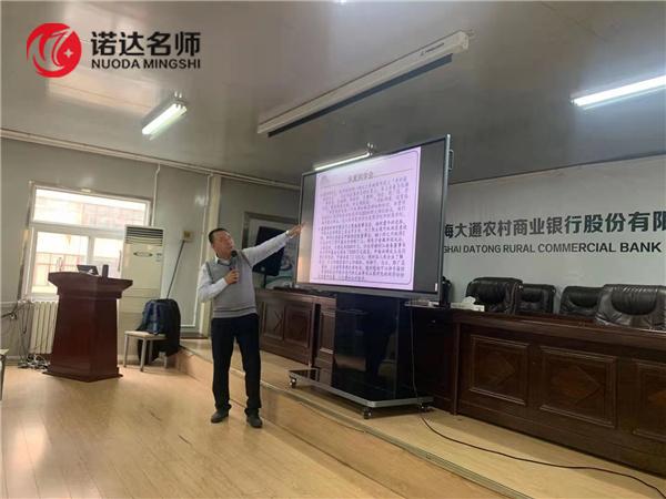 """祝贺闫和平老师为青海某银行开展的""""转型营销""""培训圆满成功!"""