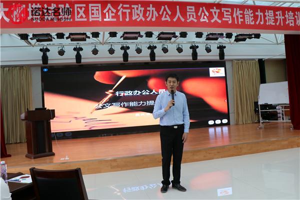 """祝贺蔺汉成老师为榆林某实业公司开展的""""公文写作""""培训圆满结束!"""