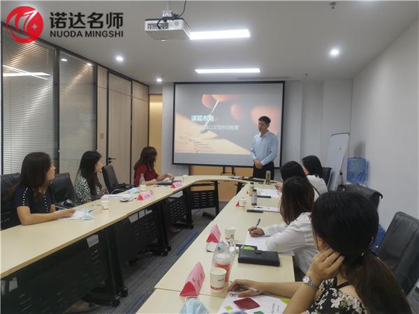 祝贺深圳《谋篇布局——实战公文写作训练班》公开课完满结束!