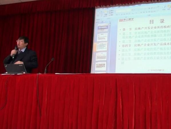 上海房地产财税讲座