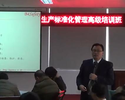 李骏勇《安全生产标准化》