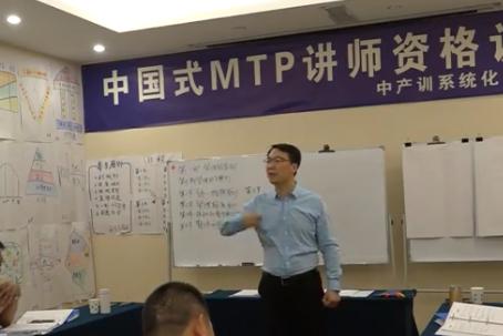 """史玉杰""""MTP管理技能训"""