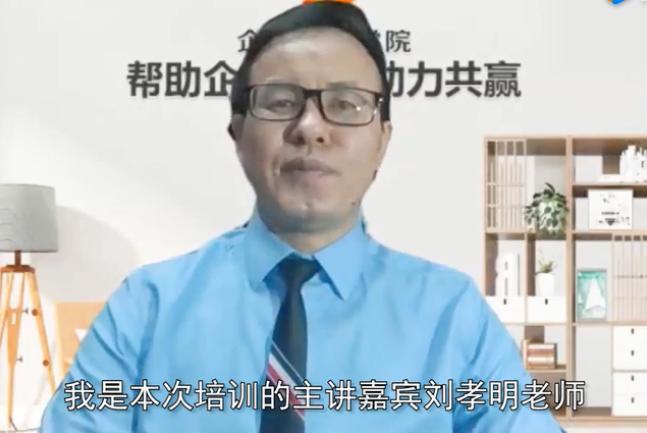 刘孝明-高业绩门店管理培