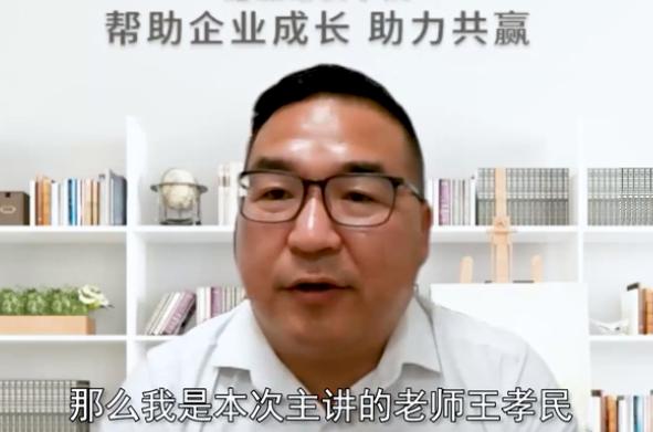 创新营销线上培训-王孝民