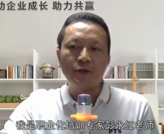 员工职业化培训-彭永红