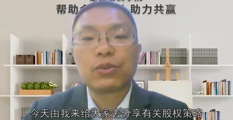杨悦澜-股权激励线上直播