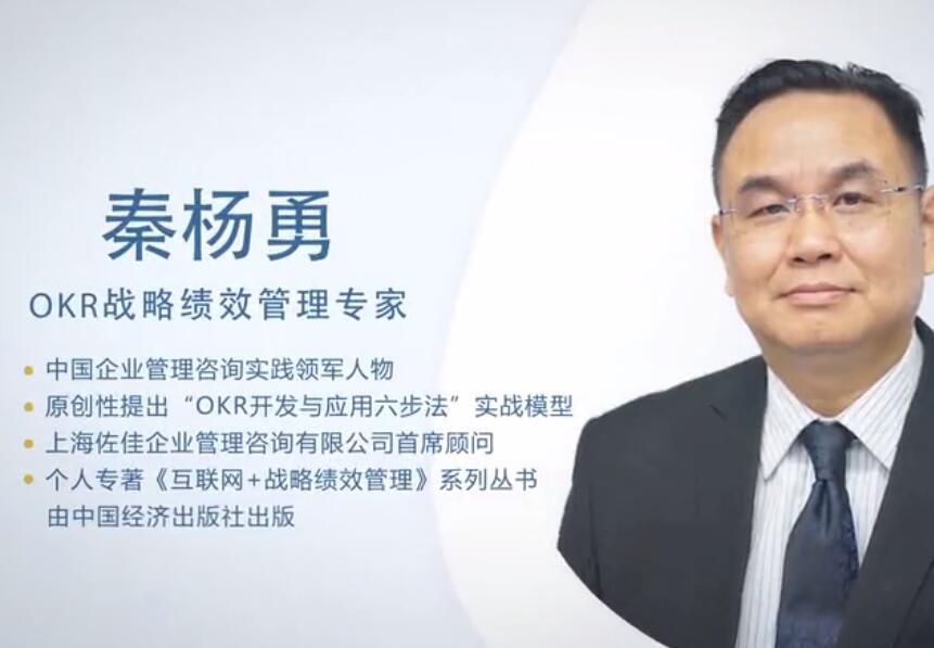 OKR中国之旅的五大困境