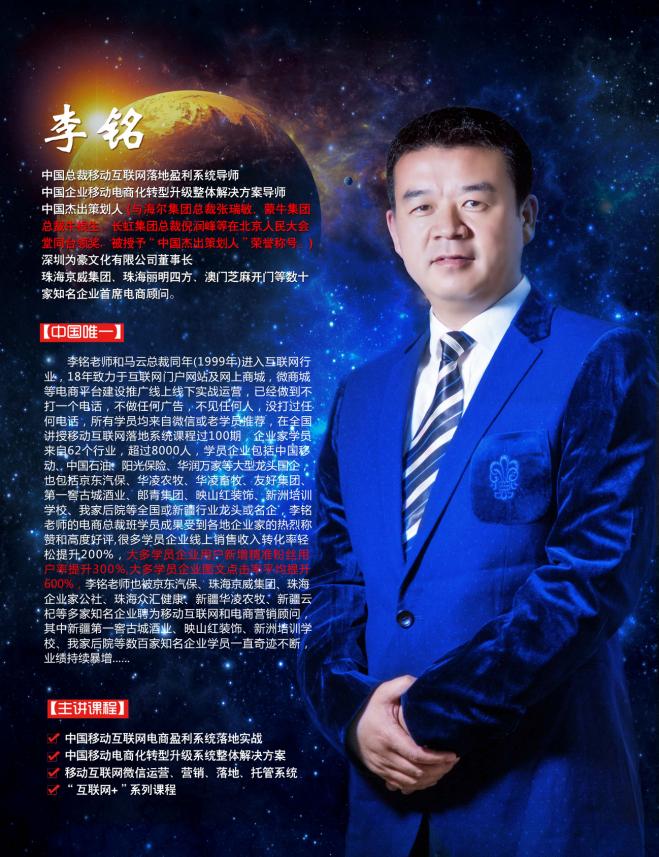 中国移动电商化转型升级系统整体解决方案